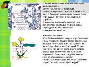 Қытай кітабынан «Тоғыз кітапты математика » Есеп: Мына су құбырында қабырғал