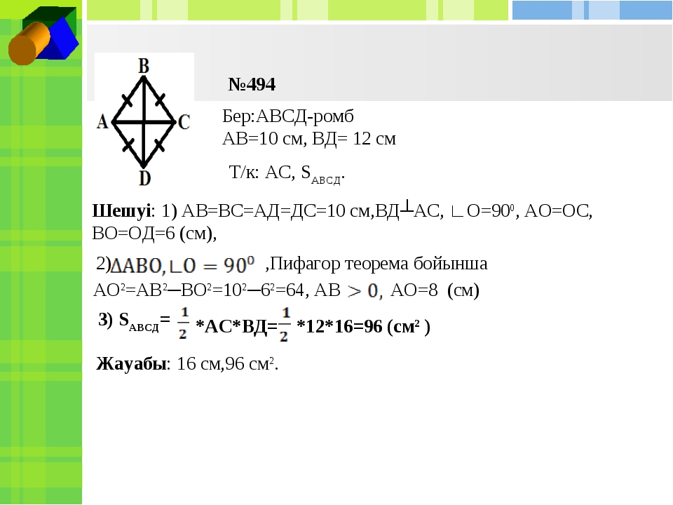 №494 Бер:АВСД-ромб АВ=10 см, ВД= 12 см Т/к: АС, SАВСД. Шешуі: 1) АВ=ВС=АД=ДС=...