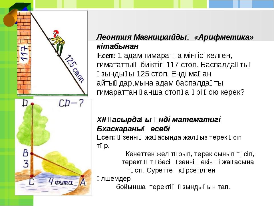 Леонтия Магницкийдың «Арифметика» кітабынан Есеп: 1 адам гимаратқа мінгісі к...
