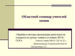 Областной семинар учителей химии «Приёмы и методы организации деятельности уч