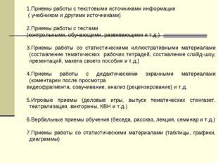 Приемы работы с текстовыми источниками информации ( учебником и другими источ