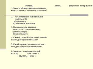 Вопросыответыдополнения и исправления 1.Какие особенности проявляют атомы н