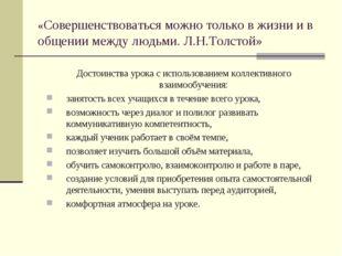 «Совершенствоваться можно только в жизни и в общении между людьми. Л.Н.Толсто
