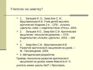 Учителю на заметку! 1.Загашев И. О., Заир-Бек С. И., Муштавинская И.В. Учим
