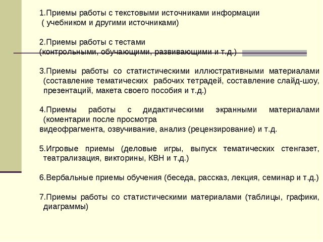 Приемы работы с текстовыми источниками информации ( учебником и другими источ...