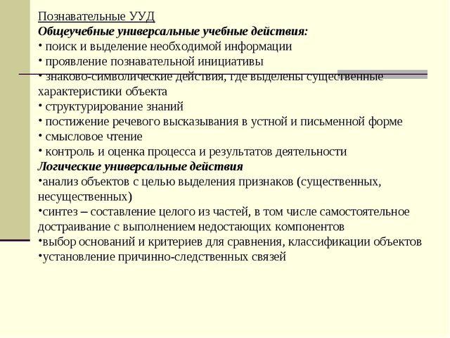 Познавательные УУД Общеучебные универсальные учебные действия: поиск и выделе...