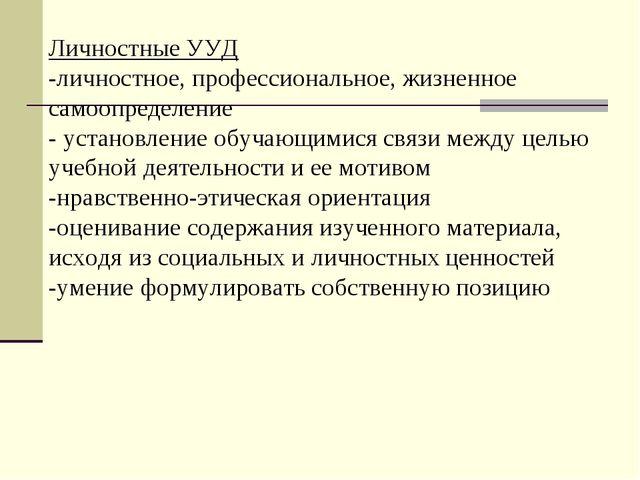 Личностные УУД -личностное, профессиональное, жизненное самоопределение - уст...