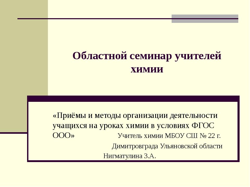 Областной семинар учителей химии «Приёмы и методы организации деятельности уч...