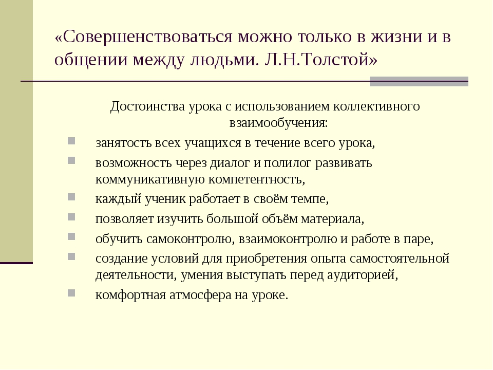«Совершенствоваться можно только в жизни и в общении между людьми. Л.Н.Толсто...