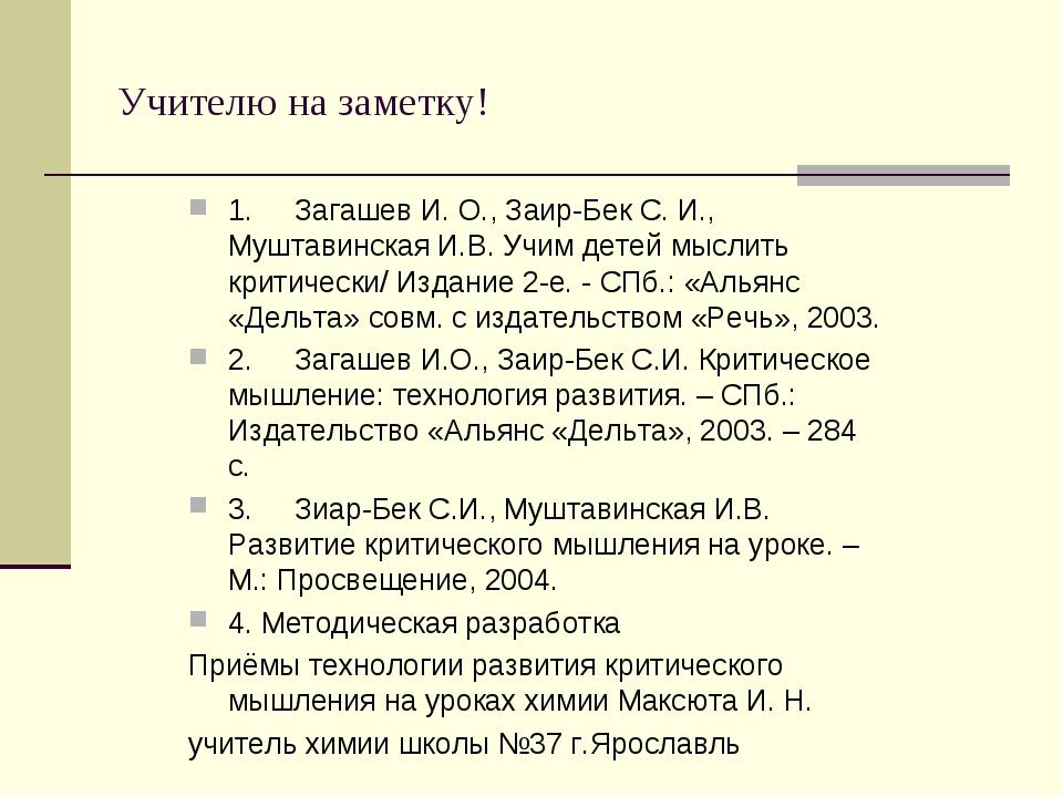 Учителю на заметку! 1.Загашев И. О., Заир-Бек С. И., Муштавинская И.В. Учим...