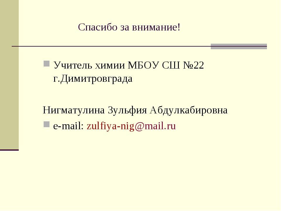 Спасибо за внимание! Учитель химии МБОУ СШ №22 г.Димитровграда Нигматулина Зу...