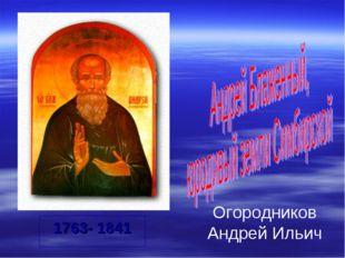 1763- 1841 Огородников Андрей Ильич