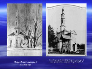 Покровский мужской монастырь Благовещенский собор Покровского монастыря. У ст