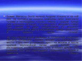Божия Милость была явлена Андрею Ильичу и на сей раз. За полчаса до начала па