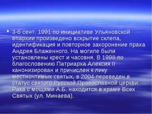 3-6 сент. 1991 по инициативе Ульяновской епархии произведено вскрытие склепа,