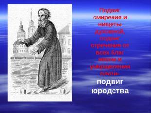 Подвиг смирения и нищеты духовной, подвиг отречения от всех благ жизни и умер