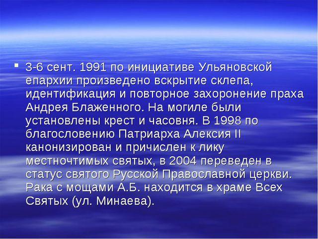 3-6 сент. 1991 по инициативе Ульяновской епархии произведено вскрытие склепа,...