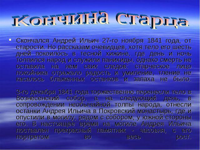 Скончался Андрей Ильич 27-го ноября 1841 года, от старости. Но рассказам очев...