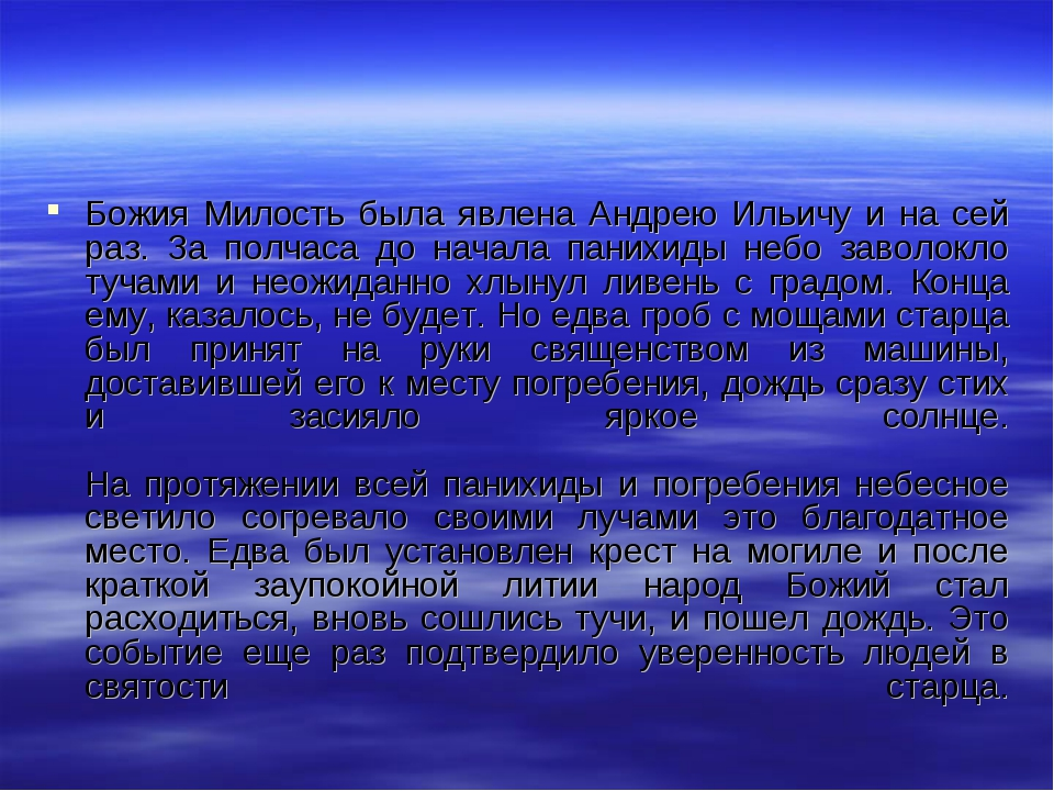 Божия Милость была явлена Андрею Ильичу и на сей раз. За полчаса до начала па...