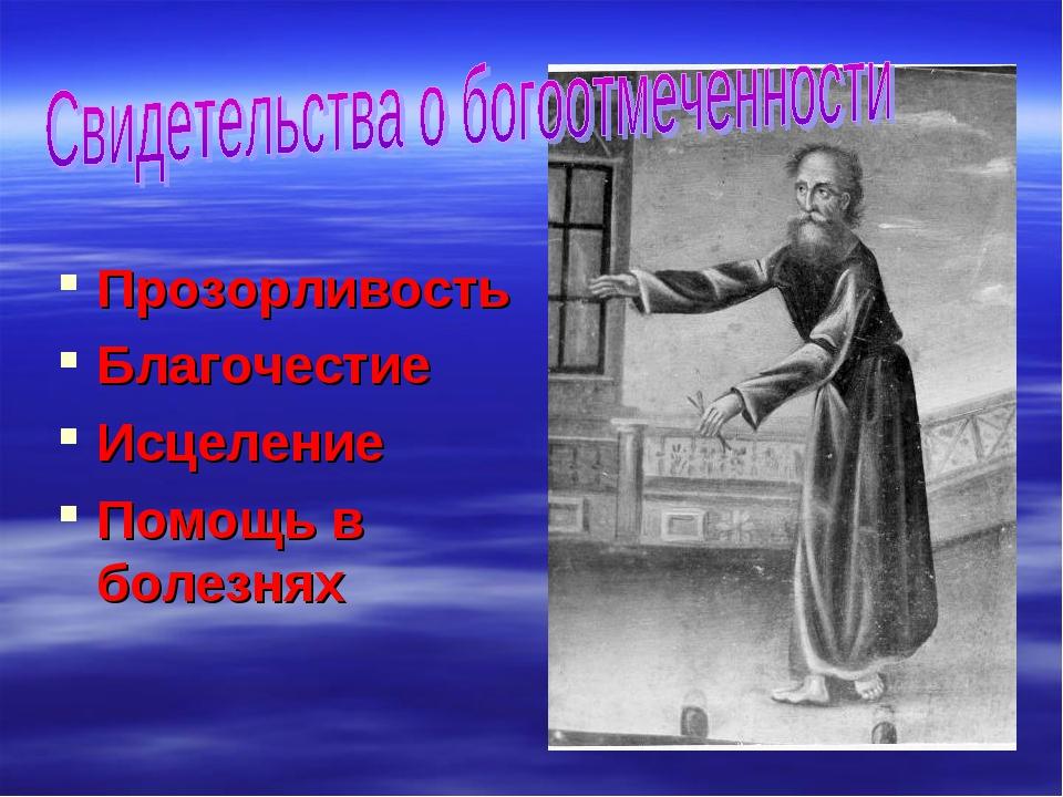 Прозорливость Благочестие Исцеление Помощь в болезнях