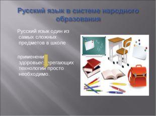 Русский язык один из самых сложных предметов в школе применение здоровьесбер