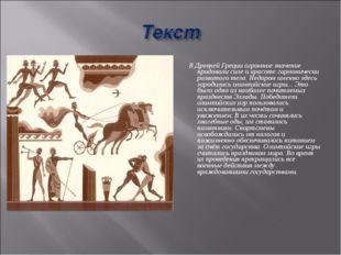В Древней Греции огромное значение придавали силе и красоте гармонически ра