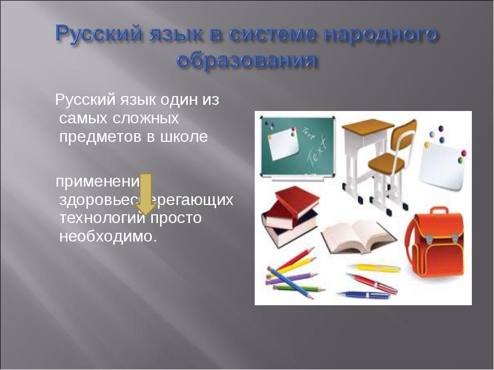 Русский язык один из самых сложных предметов в школе применение здоровьесбер...