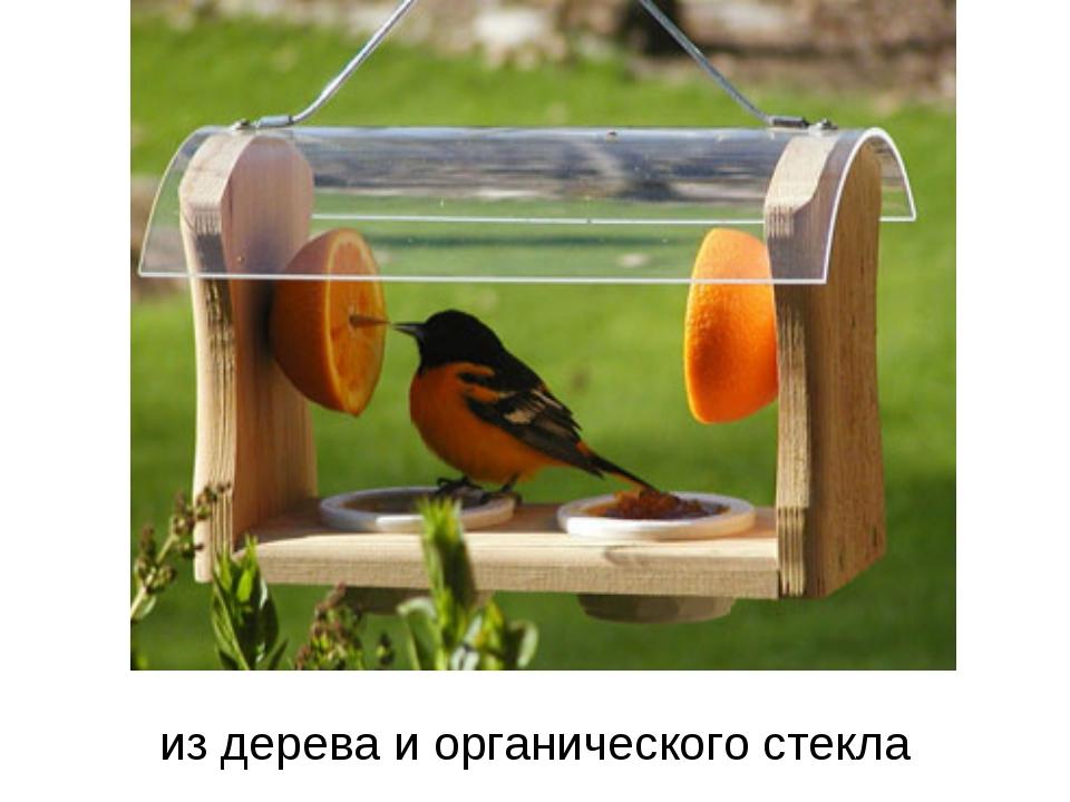 из дерева и органического стекла