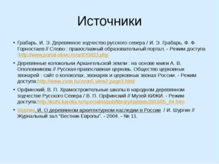 Источники Грабарь, И. Э.Деревянное зодчество русского севера / И. Э. Грабарь