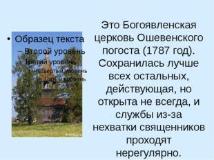 Это Богоявленская церковь Ошевенского погоста (1787 год). Сохранилась лучше