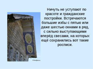 Ничуть не уступают по красоте и гражданские постройки. Встречаются большие и