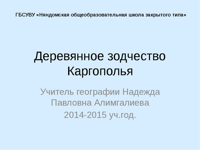 Деревянное зодчество Каргополья Учитель географии Надежда Павловна Алимгалиев...