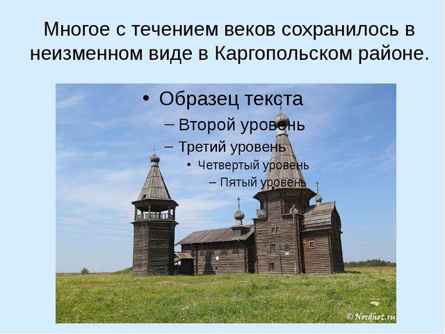 Многое с течением веков сохранилось в неизменном виде в Каргопольском районе.