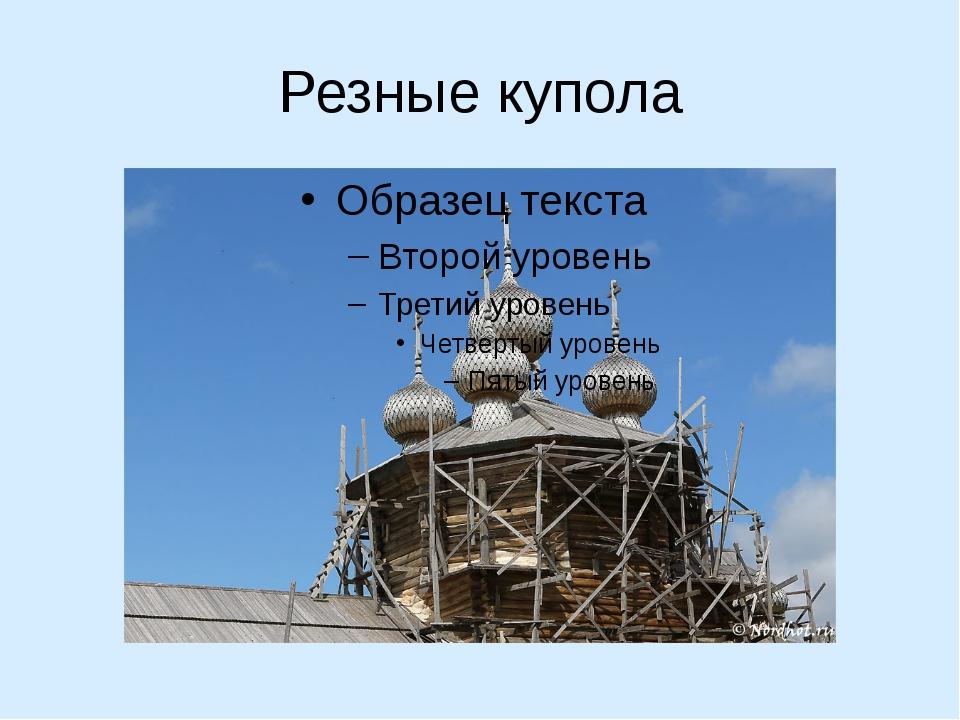 Резные купола