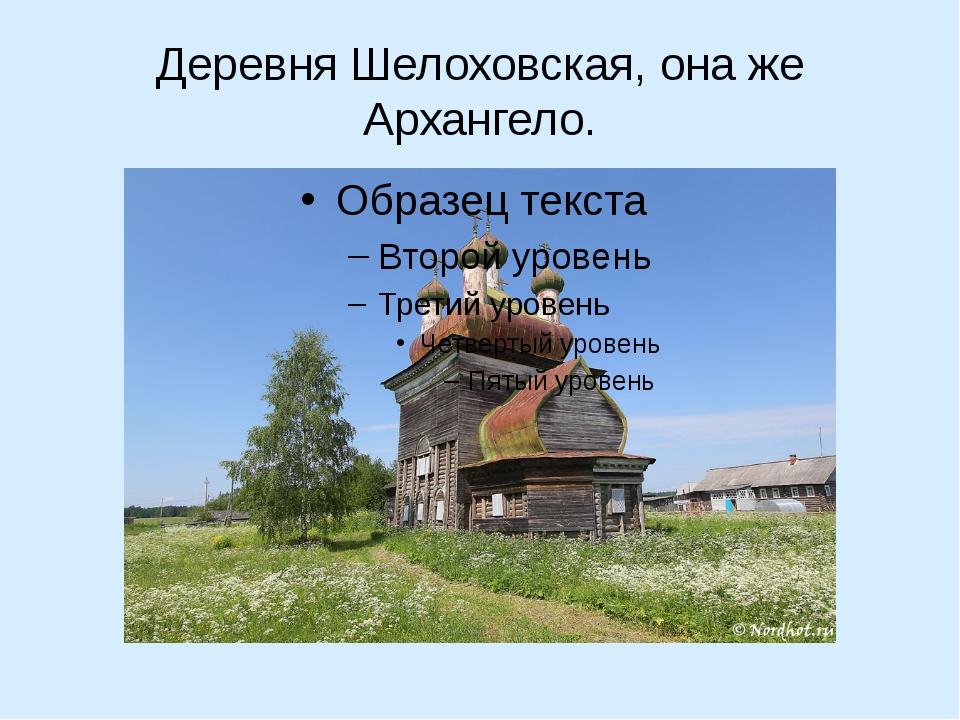 Деревня Шелоховская, она же Архангело.
