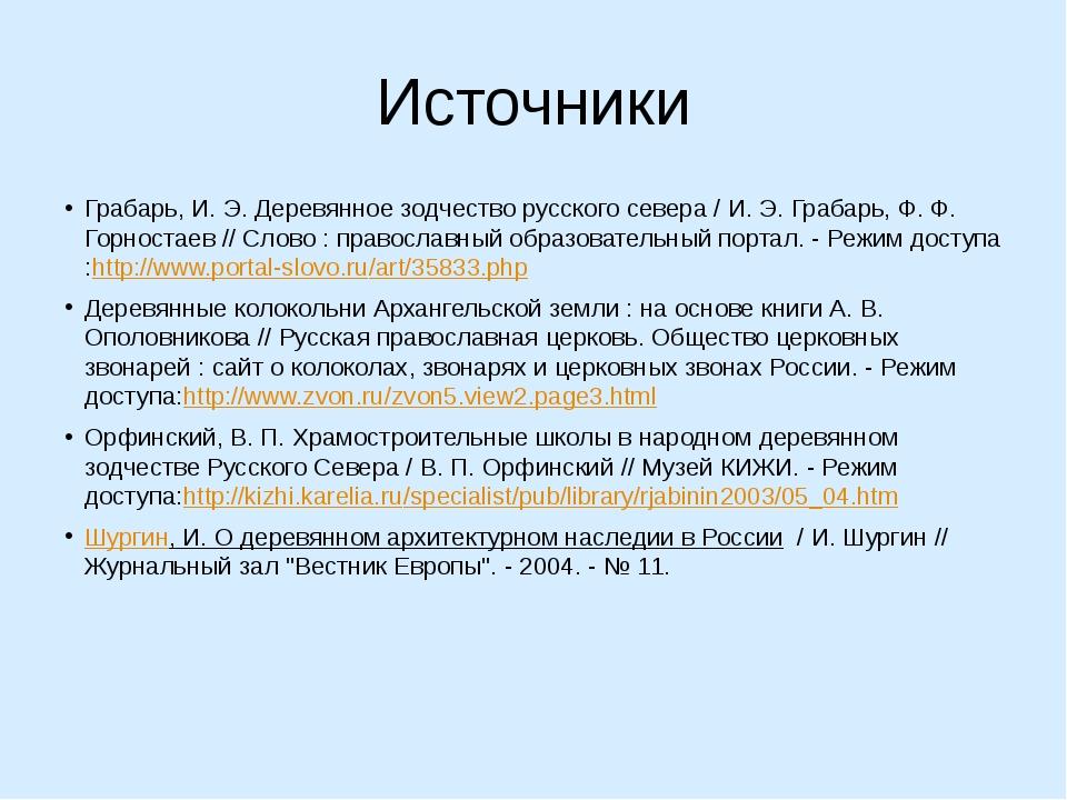 Источники Грабарь, И. Э.Деревянное зодчество русского севера / И. Э. Грабарь...