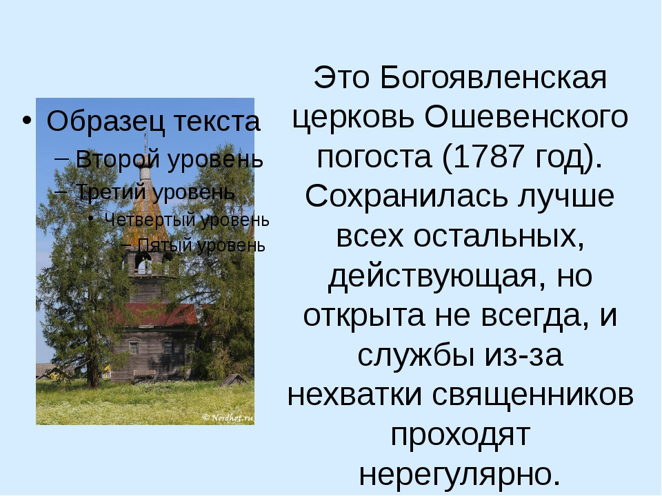 Это Богоявленская церковь Ошевенского погоста (1787 год). Сохранилась лучше...