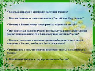 Сколько народов и этногрупп населяют Россию? Как вы понимаете смысл названия