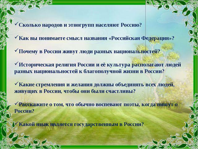 Сколько народов и этногрупп населяют Россию? Как вы понимаете смысл названия...