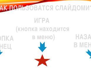 ВОПРОС СКАЖИТЕ ГДЕ ОБИТАЮТ ВСЕ МЕДВЕДИ В РОССИИ И СКАЖИТЕ НАЗВАНИЕ 3 МЕДВЕДЬ