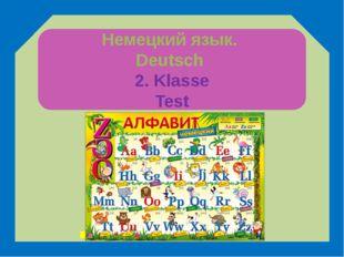 Немецкий язык. Deutsch 2. Klasse Test