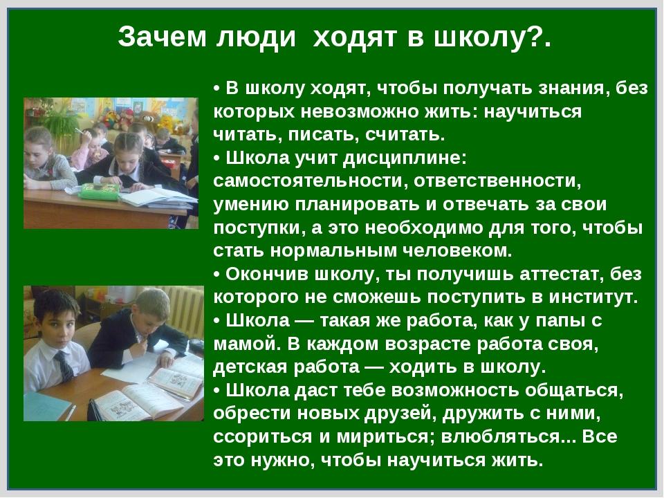 Зачем люди ходят в школу?. • В школу ходят, чтобы получать знания, без которы...