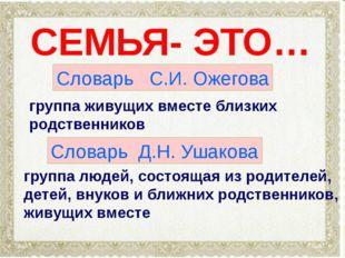 Словарь Д.Н. Ушакова группа живущих вместе близких родственников группа людей