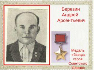Медаль «Звезда героя Советского Союза» Березин Андрей Арсентьевич
