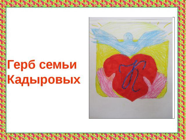 Герб семьи Кадыровых