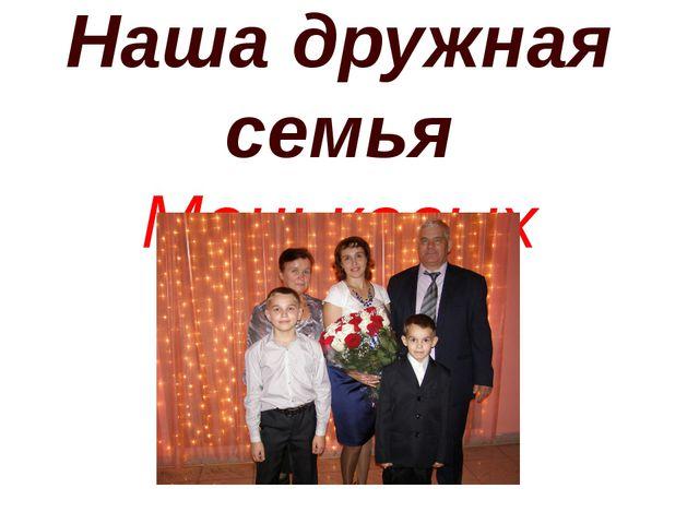 Наша дружная семья Меньковых