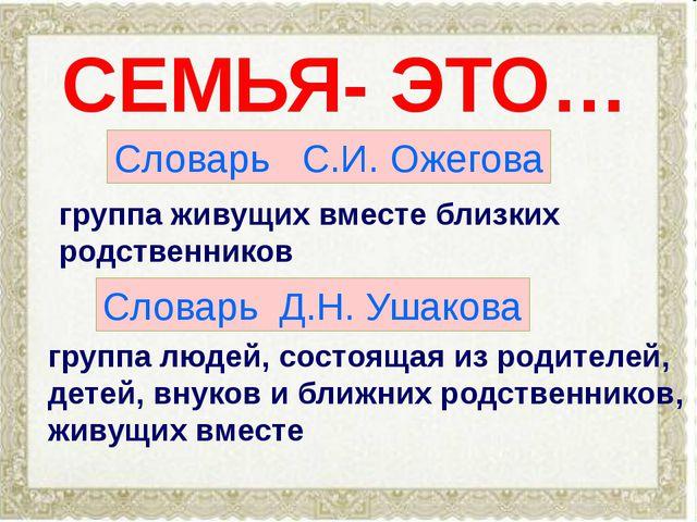 Словарь Д.Н. Ушакова группа живущих вместе близких родственников группа людей...