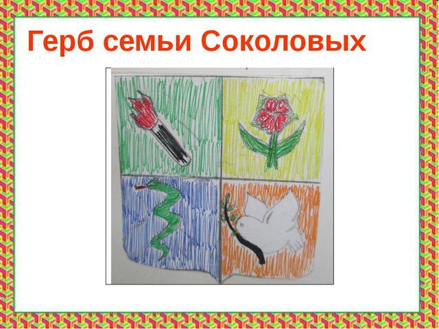 Герб семьи Соколовых