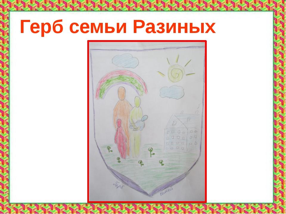 Герб семьи Разиных
