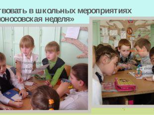 участвовать в школьных мероприятиях «Ломоносовская неделя»